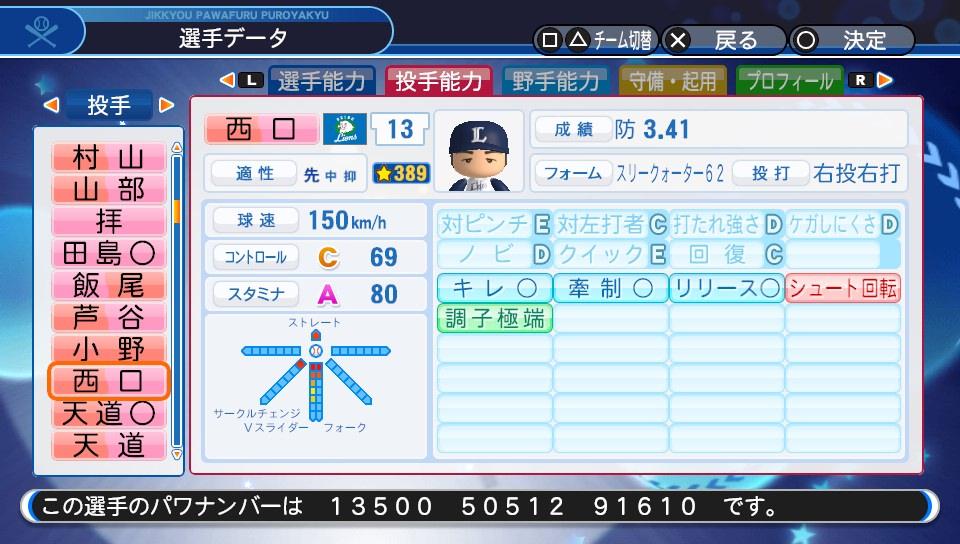 f:id:Harumaki_0924:20200529092130j:plain