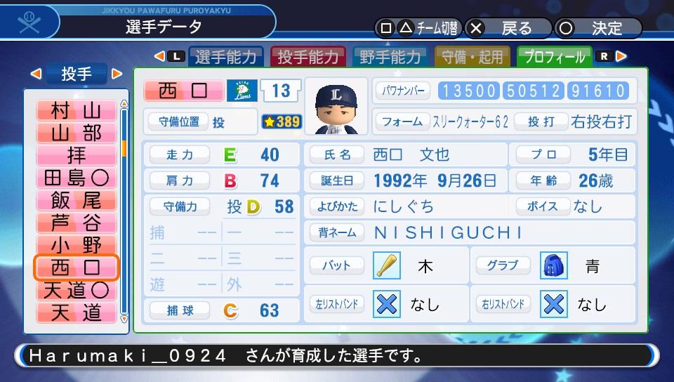f:id:Harumaki_0924:20200529092134j:plain