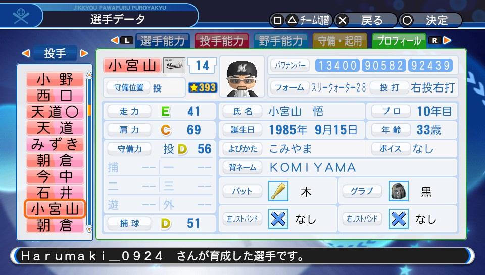 f:id:Harumaki_0924:20200529092315j:plain