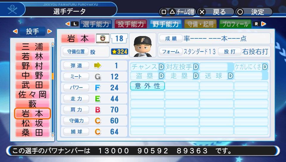 f:id:Harumaki_0924:20200529092440j:plain