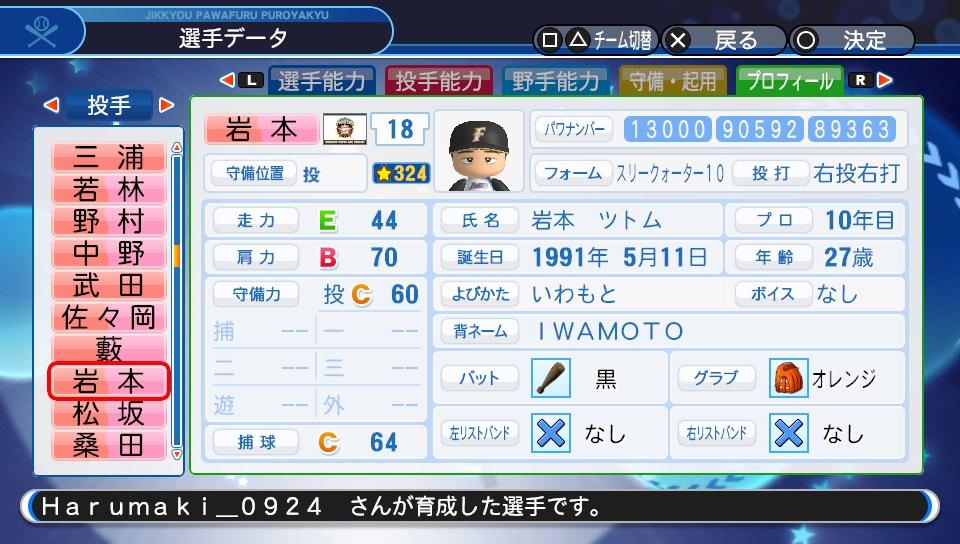 f:id:Harumaki_0924:20200529092455j:plain