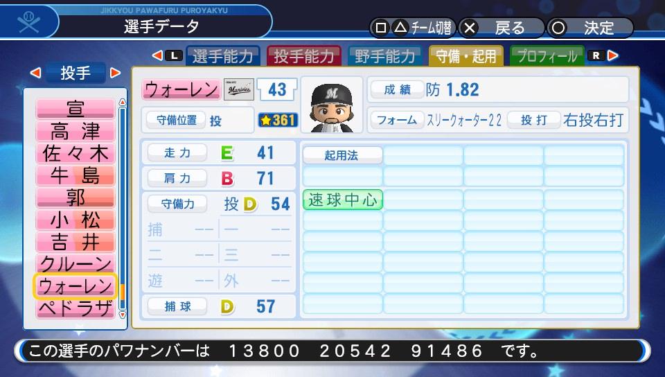 f:id:Harumaki_0924:20200529092834j:plain