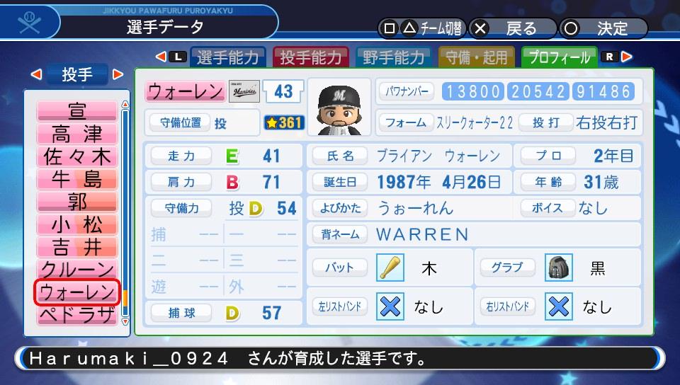 f:id:Harumaki_0924:20200529092837j:plain