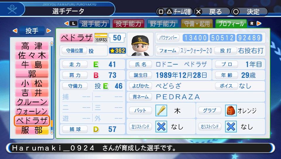 f:id:Harumaki_0924:20200529092956j:plain