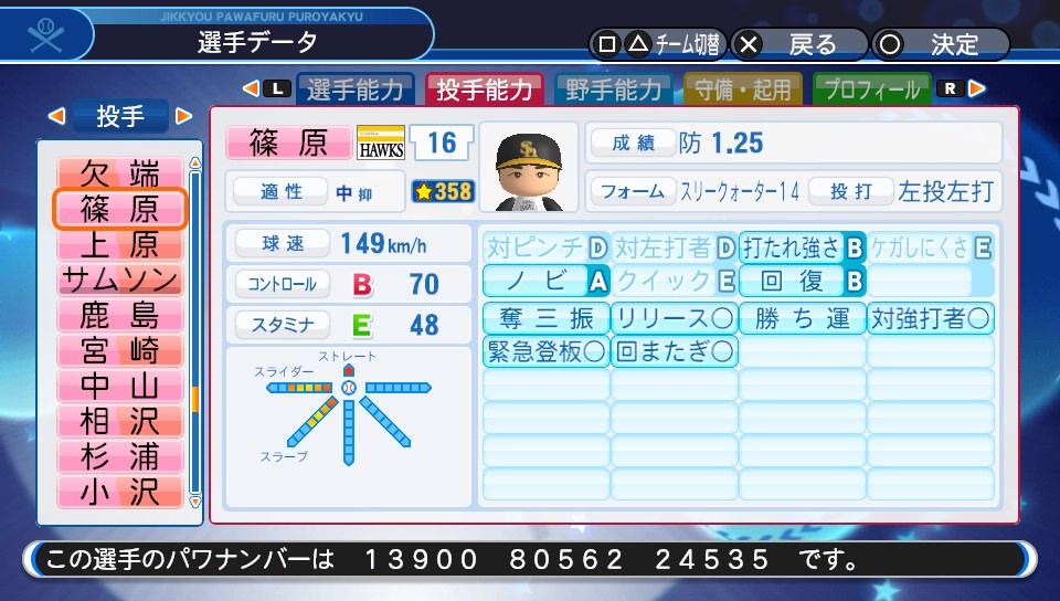 f:id:Harumaki_0924:20200529093125j:plain