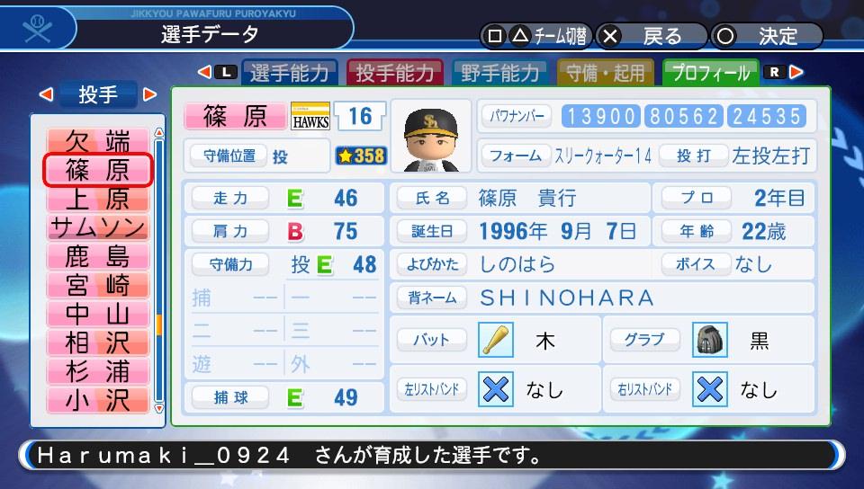 f:id:Harumaki_0924:20200529093132j:plain