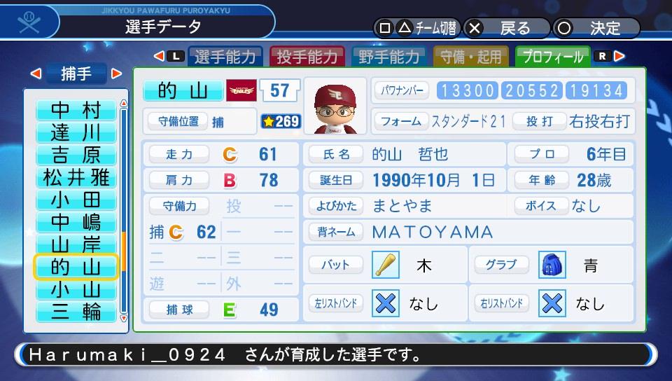 f:id:Harumaki_0924:20200529093258j:plain