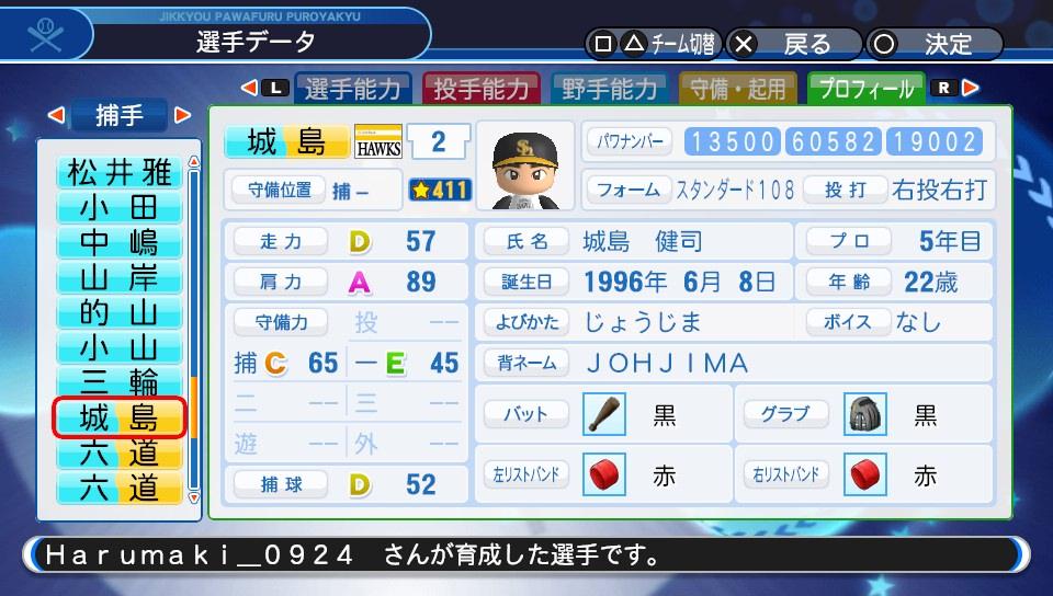 f:id:Harumaki_0924:20200529093452j:plain
