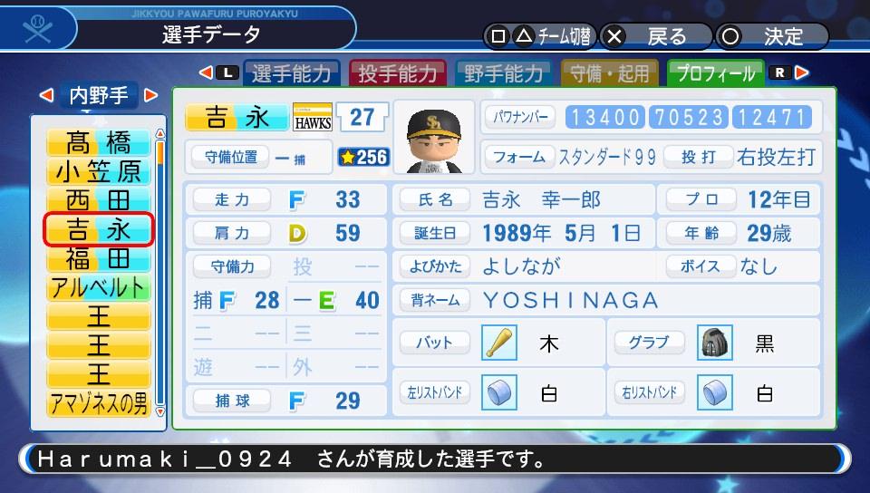 f:id:Harumaki_0924:20200529093806j:plain
