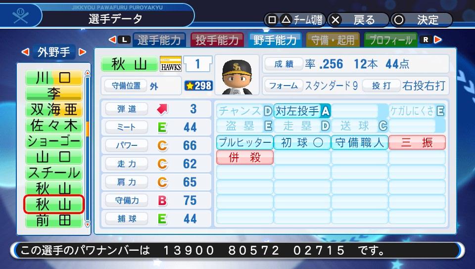 f:id:Harumaki_0924:20200529094720j:plain