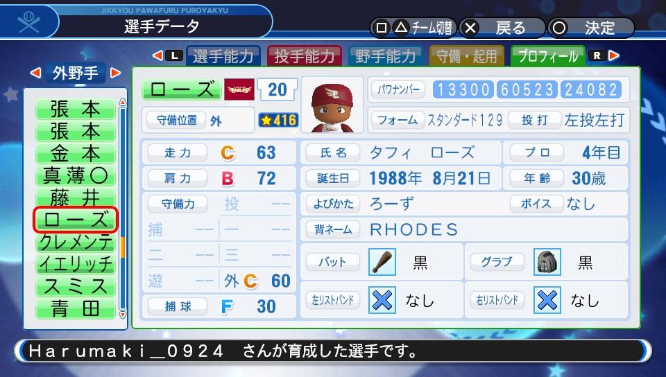 f:id:Harumaki_0924:20200529094849j:plain