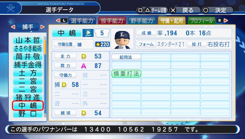f:id:Harumaki_0924:20200529095538j:plain
