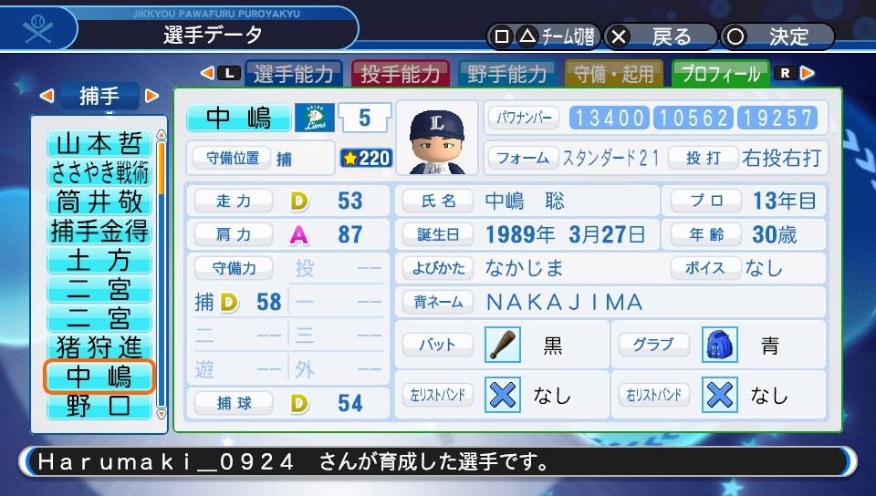 f:id:Harumaki_0924:20200529095541j:plain