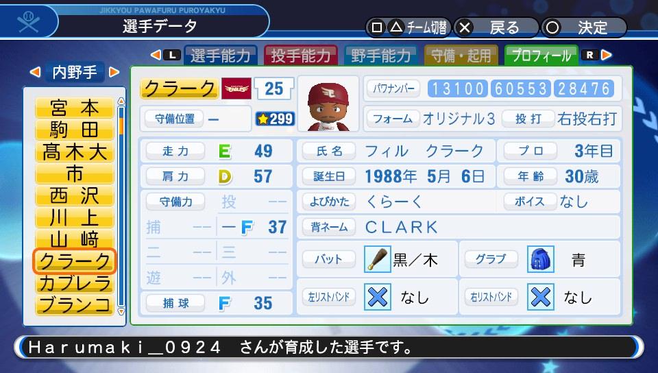 f:id:Harumaki_0924:20200529095653j:plain