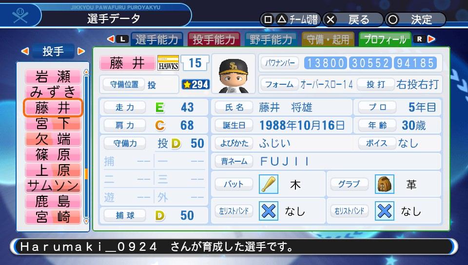 f:id:Harumaki_0924:20200529100152j:plain