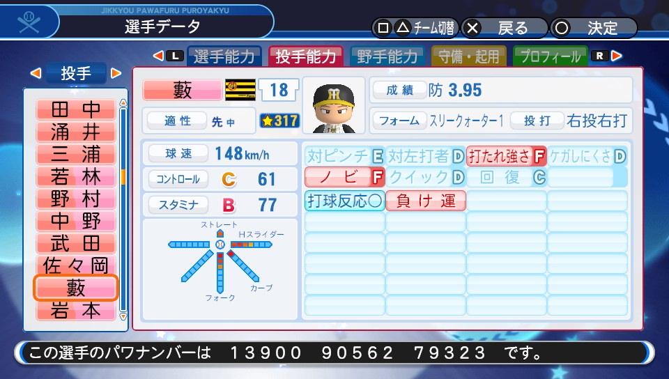 f:id:Harumaki_0924:20200529105903j:plain
