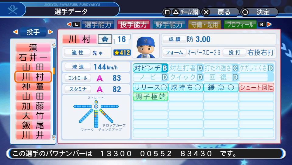 f:id:Harumaki_0924:20200529110031j:plain