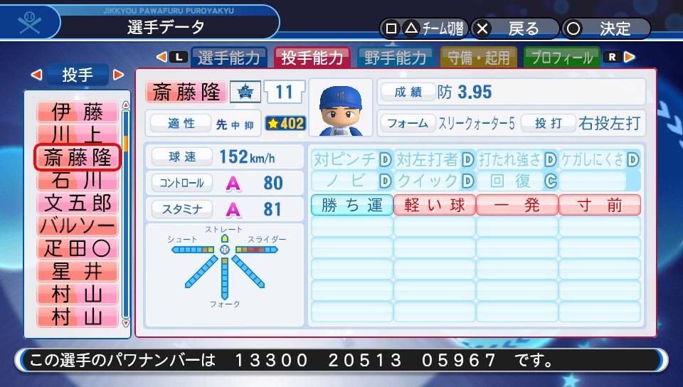 f:id:Harumaki_0924:20200529110201j:plain