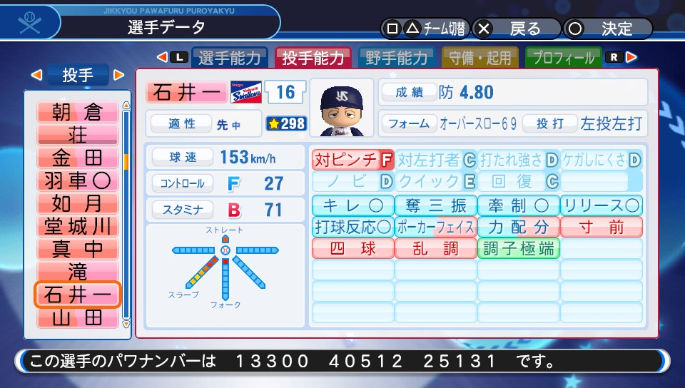 f:id:Harumaki_0924:20200529110307j:plain