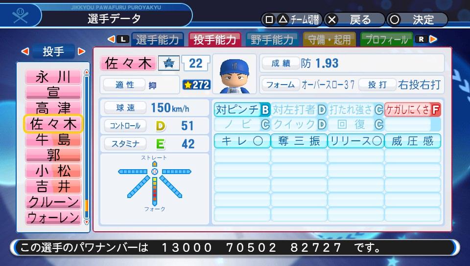 f:id:Harumaki_0924:20200529110553j:plain