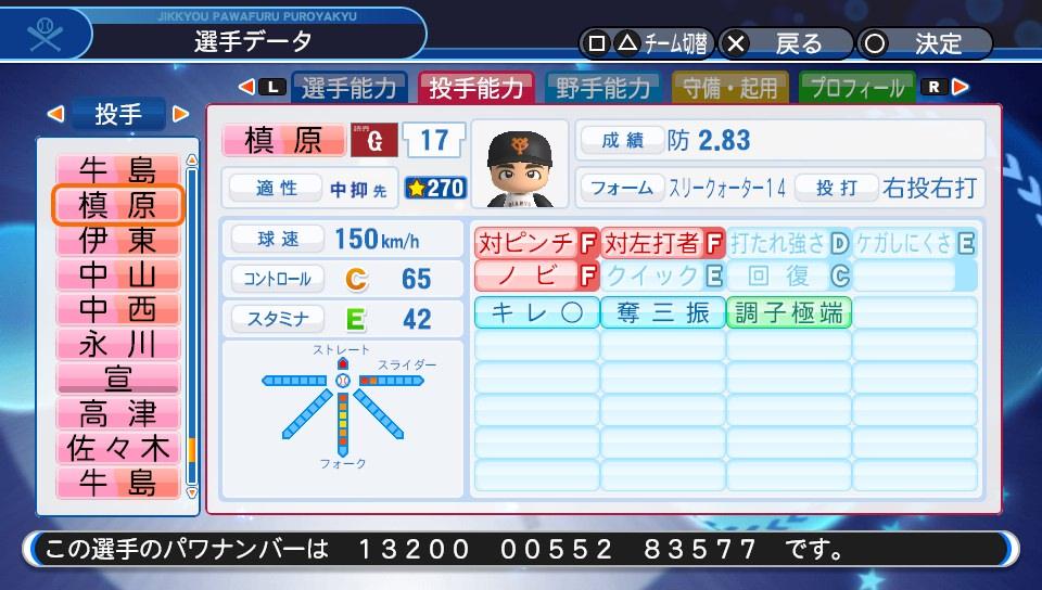 f:id:Harumaki_0924:20200529110831j:plain