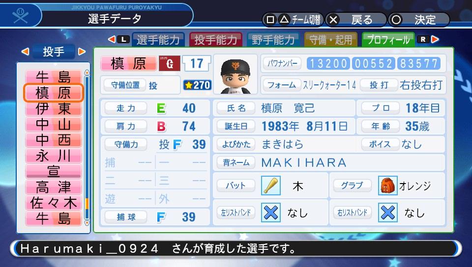 f:id:Harumaki_0924:20200529110837j:plain