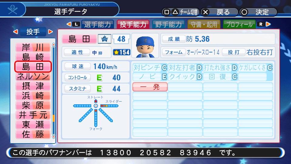 f:id:Harumaki_0924:20200529110945j:plain