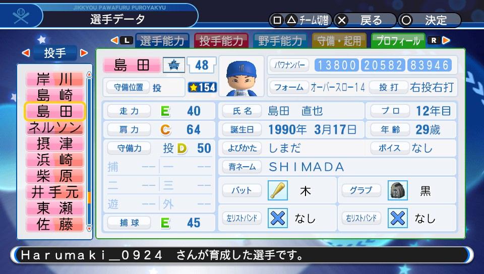 f:id:Harumaki_0924:20200529110951j:plain
