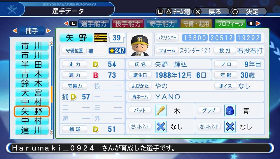 f:id:Harumaki_0924:20200529111045j:plain
