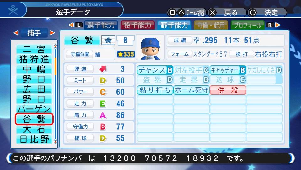 f:id:Harumaki_0924:20200529111240j:plain