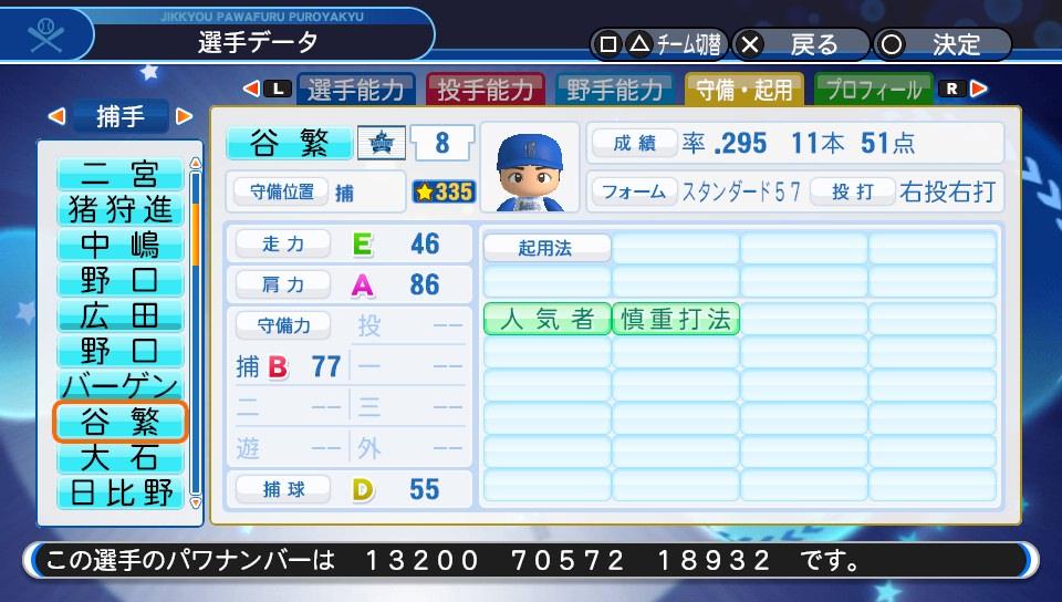 f:id:Harumaki_0924:20200529111243j:plain