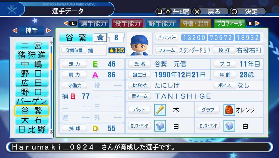 f:id:Harumaki_0924:20200529111245j:plain
