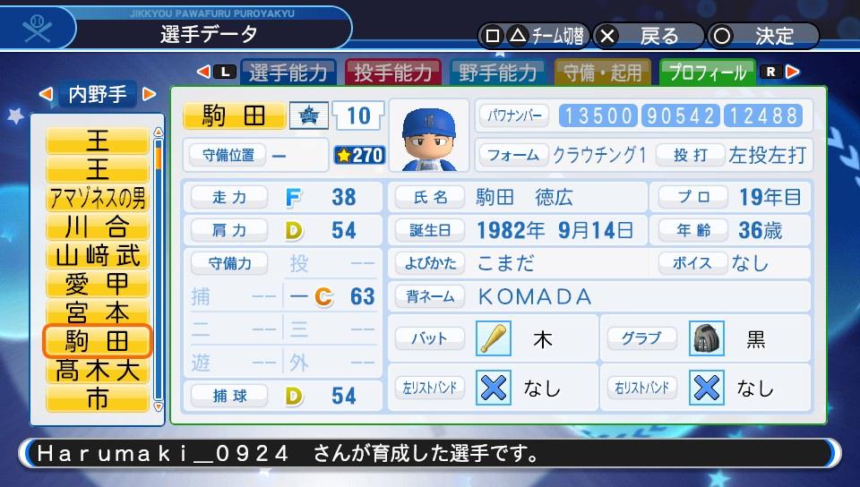 f:id:Harumaki_0924:20200529111846j:plain