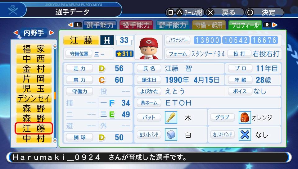 f:id:Harumaki_0924:20200529112112j:plain