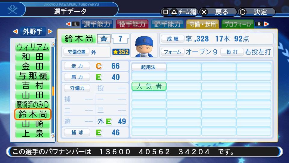f:id:Harumaki_0924:20200529112615j:plain