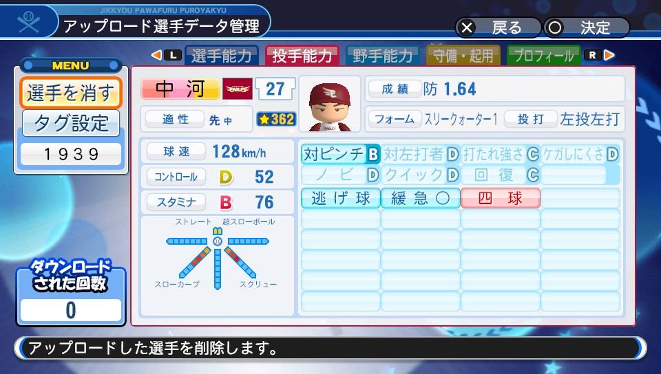 f:id:Harumaki_0924:20200602100911j:plain