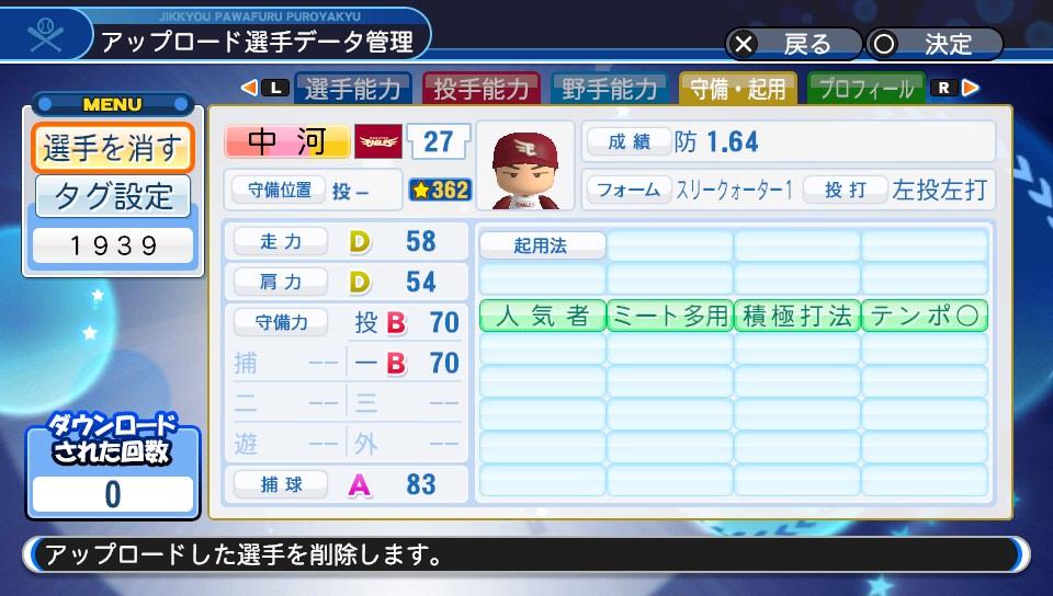 f:id:Harumaki_0924:20200602100916j:plain