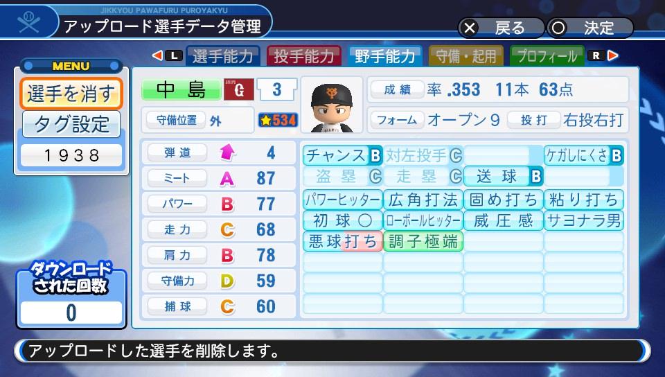 f:id:Harumaki_0924:20200612123604j:plain