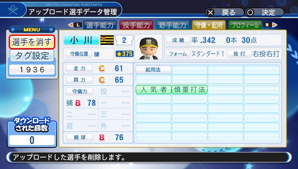 f:id:Harumaki_0924:20200616221958j:plain