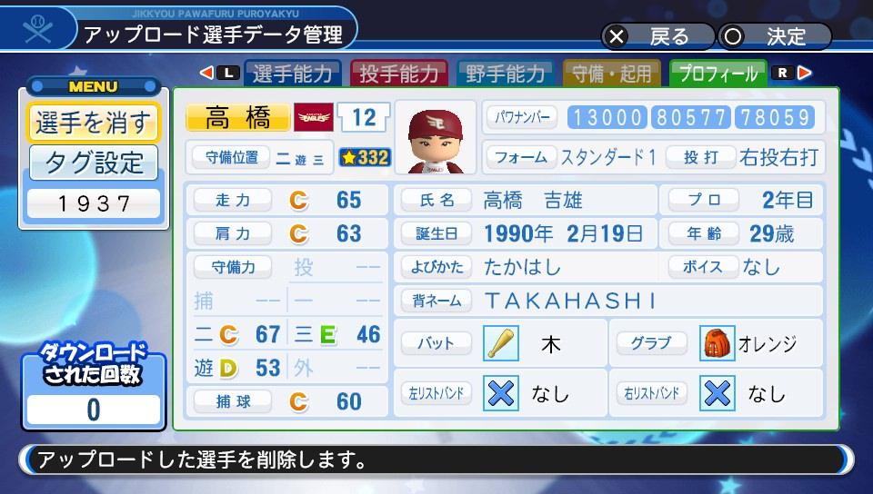 f:id:Harumaki_0924:20200617102410j:plain