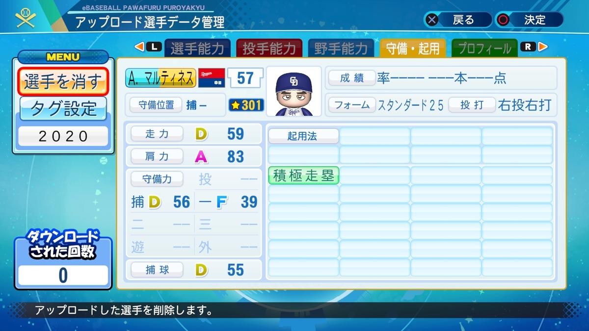 f:id:Harumaki_0924:20200709100236j:plain