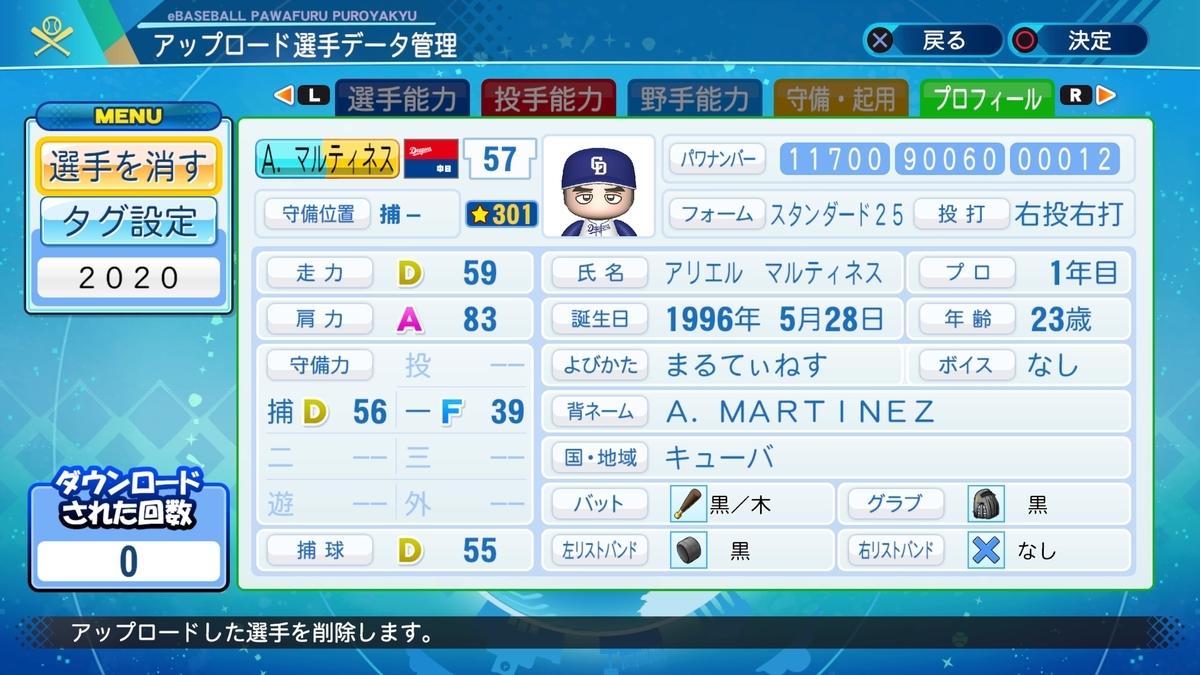 f:id:Harumaki_0924:20200709100241j:plain