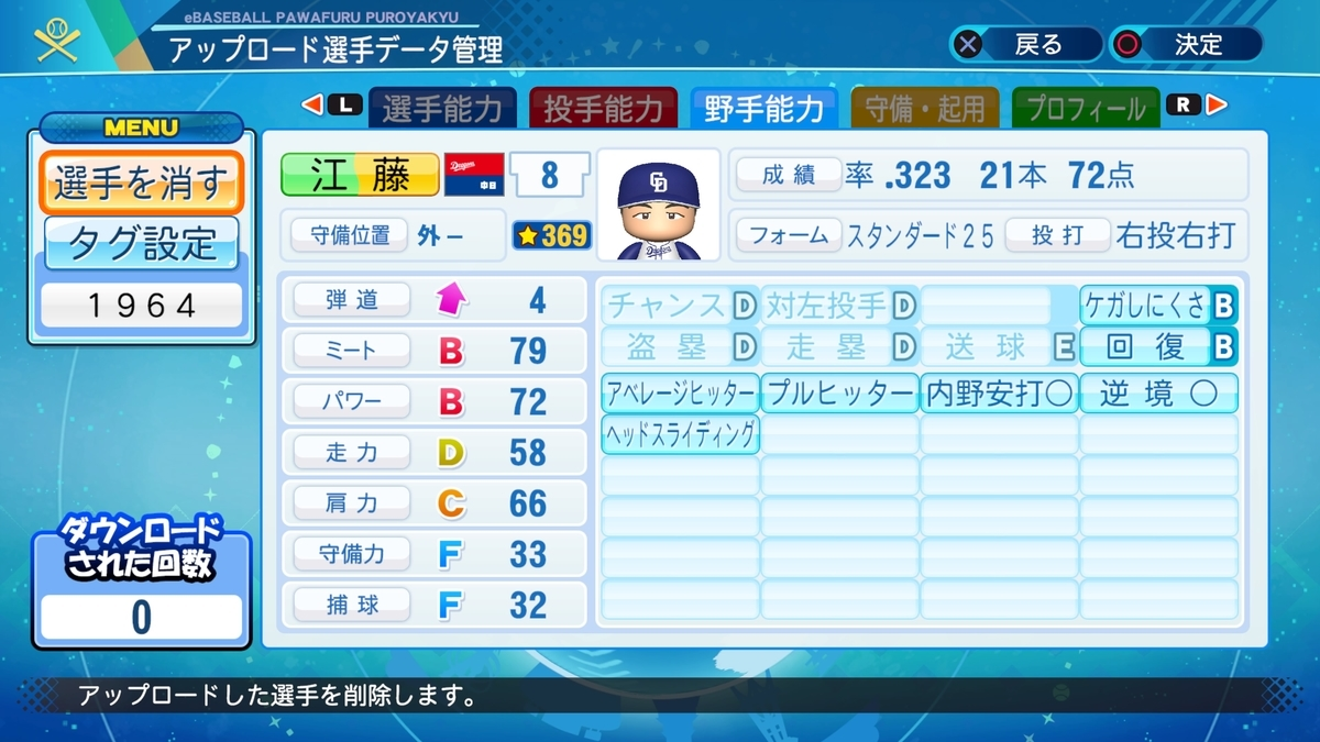 f:id:Harumaki_0924:20200710223525j:plain