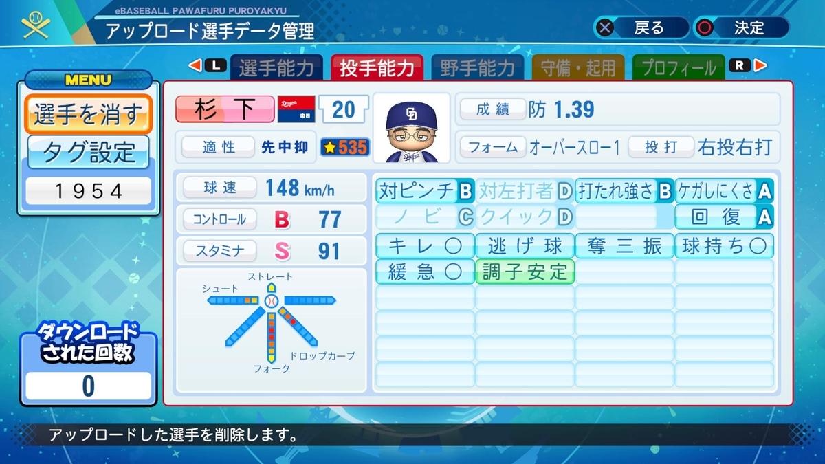 f:id:Harumaki_0924:20200712133351j:plain