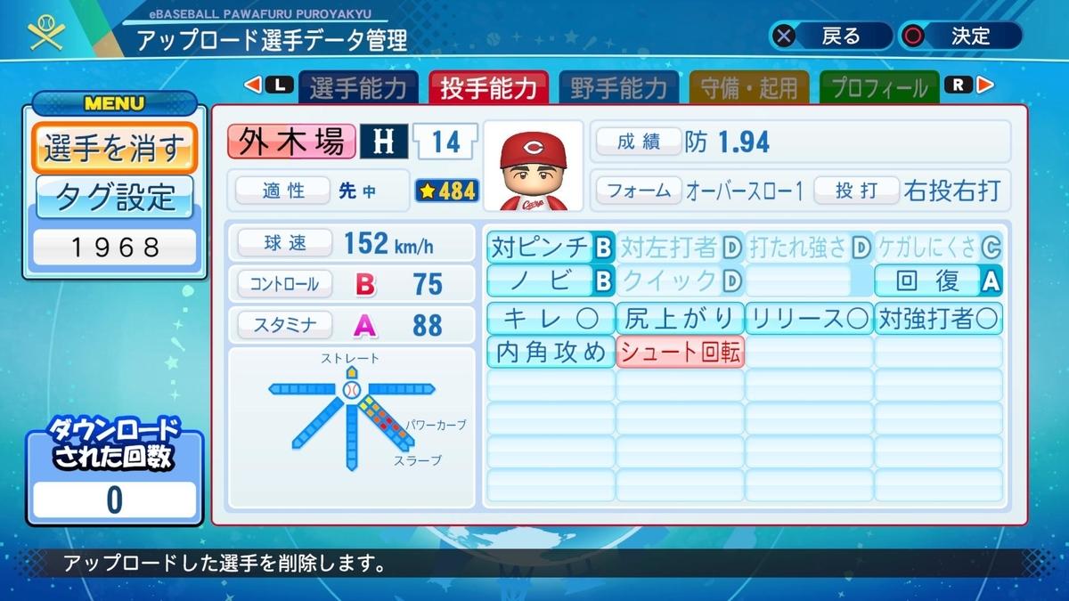 f:id:Harumaki_0924:20200712180650j:plain