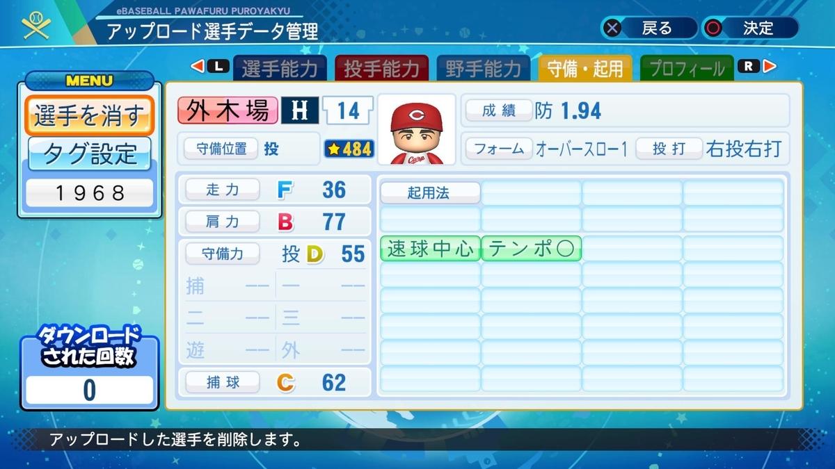 f:id:Harumaki_0924:20200712180657j:plain