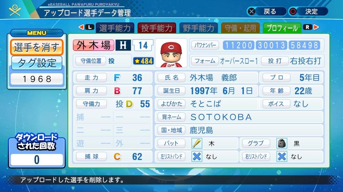 f:id:Harumaki_0924:20200712180700j:plain