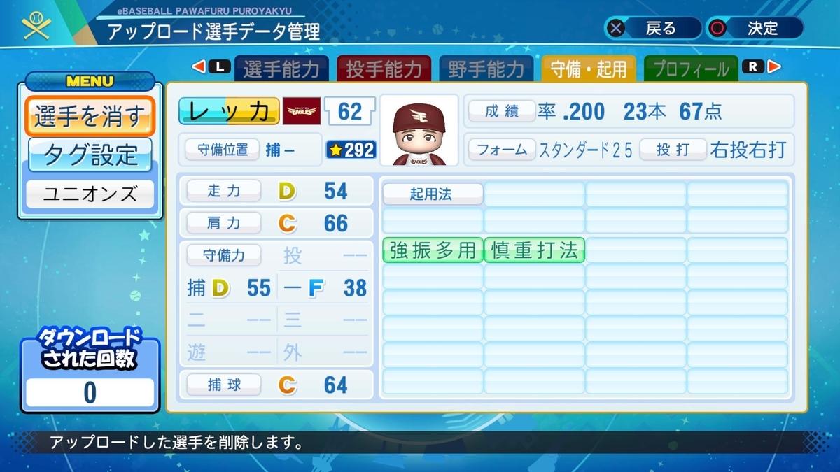 f:id:Harumaki_0924:20200713214918j:plain
