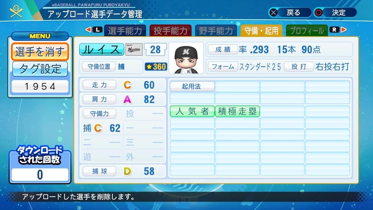 f:id:Harumaki_0924:20200713215738j:plain