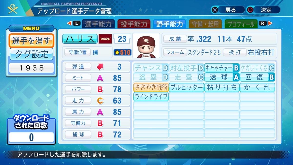 f:id:Harumaki_0924:20200714143957j:plain